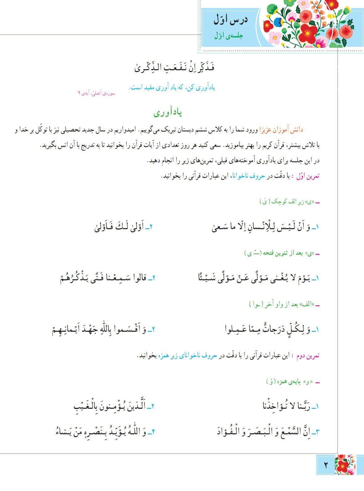 آموزش قرآن ششم - درس اول - کلاس اینترنتی ما - مومکا (1)