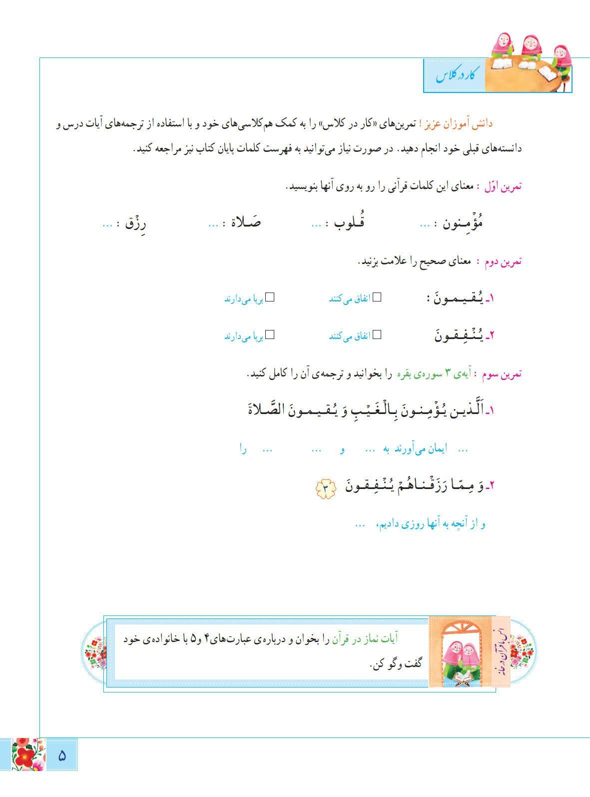 آموزش قرآن ششم - درس اول - کلاس اینترنتی ما - مومکا (4)