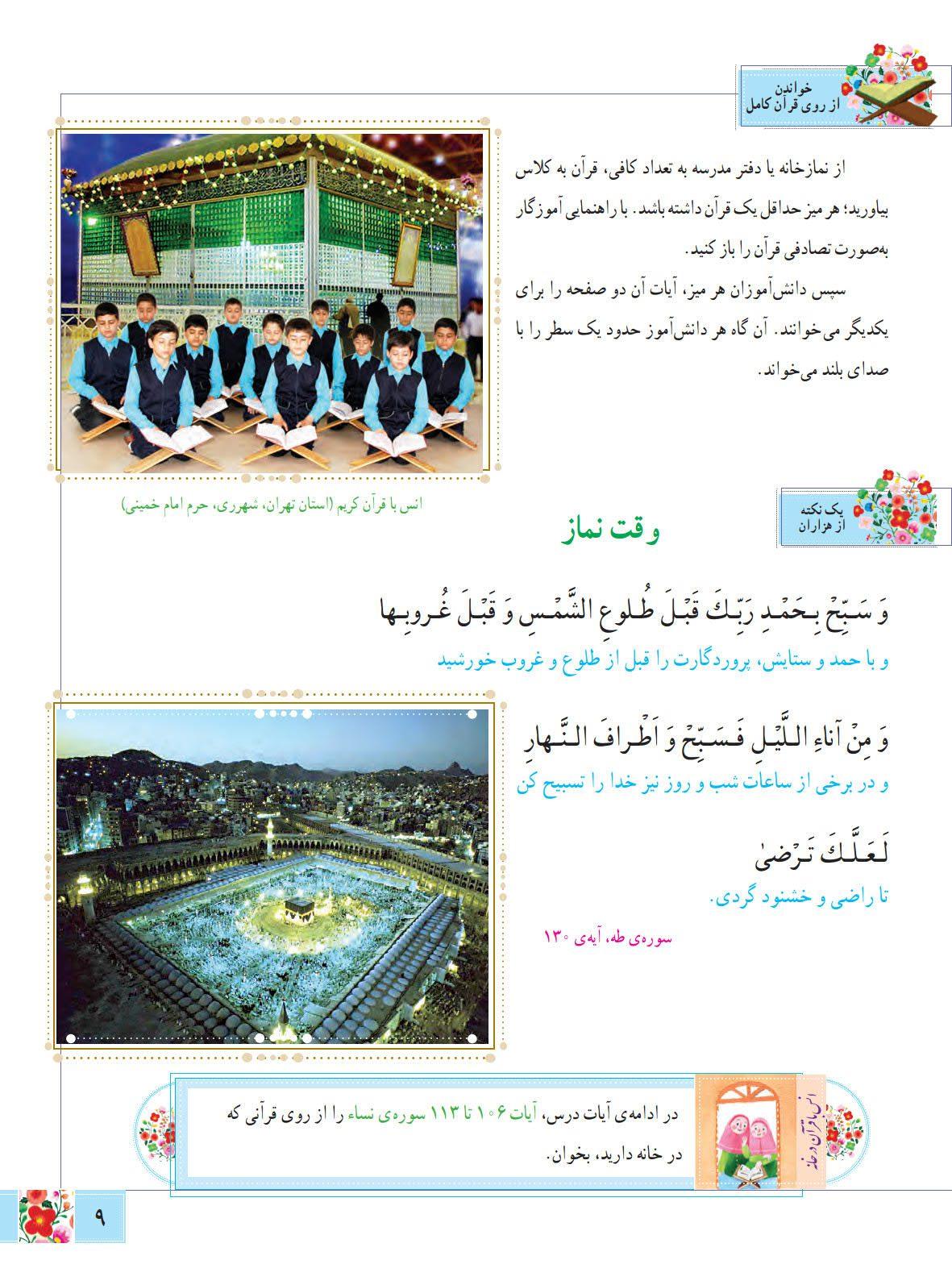 آموزش قرآن ششم - درس اول - کلاس اینترنتی ما - مومکا (8)