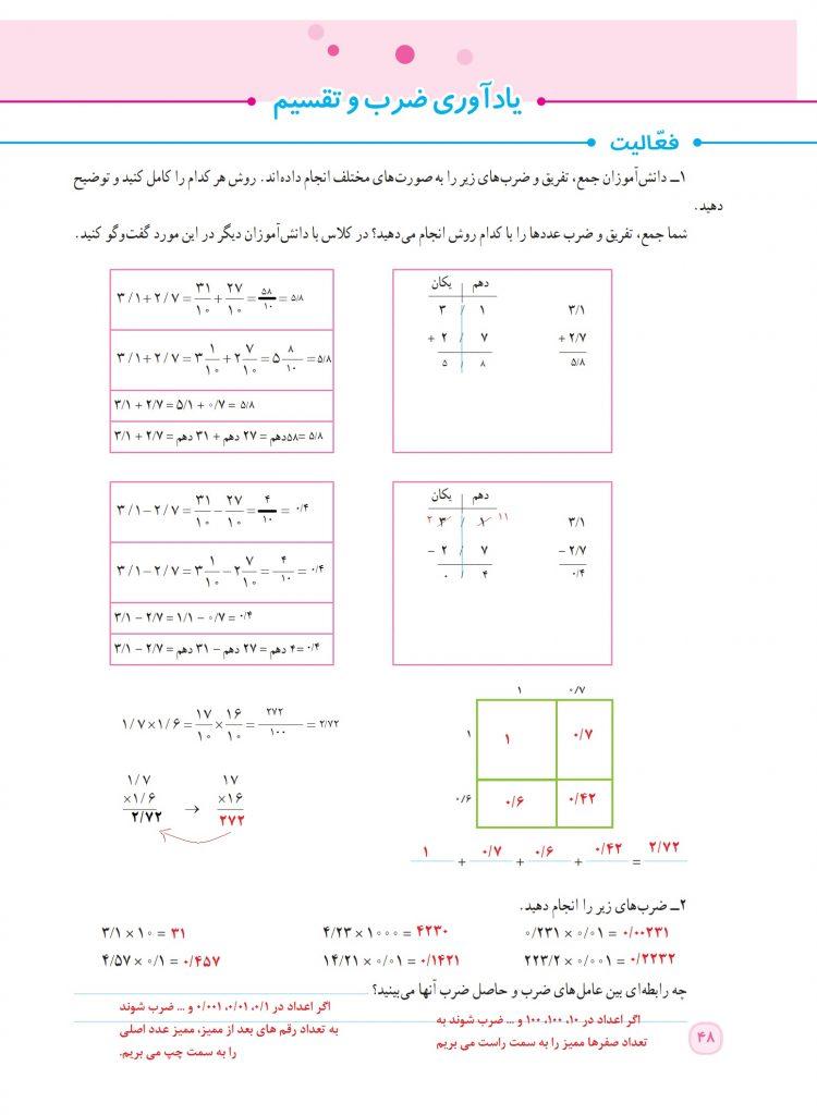 فصل سوم ریاضی ششم ابتدایی - یادآوری ضرب و تقسیم اعداد اعشاری - کلاس اینترنتی ما - مومکا - صفحه 48 کتاب درسی ریاضی ششم