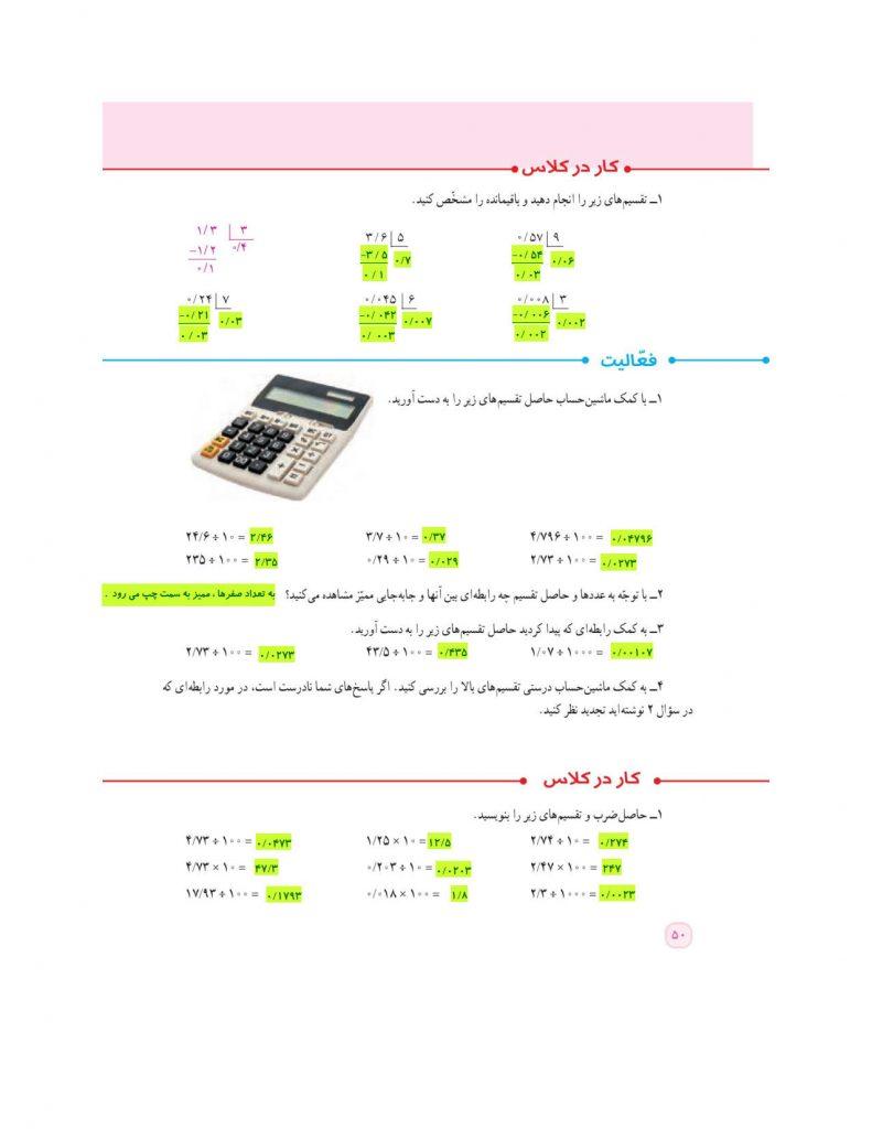 فصل سوم ریاضی ششم ابتدایی - یادآوری ضرب و تقسیم اعداد اعشاری - کلاس اینترنتی ما - مومکا - صفحه 50 کتاب درسی ریاضی ششم