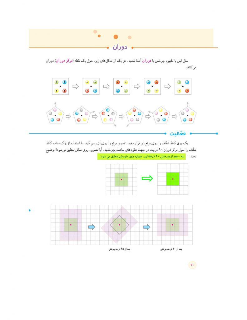 فصل چهارم ریاضی ششم - تقارن و مختصات - کلاس اینترنتی ما - مومکا - صفحه 70 کتاب درسی ریاضی ششم صفحه 70