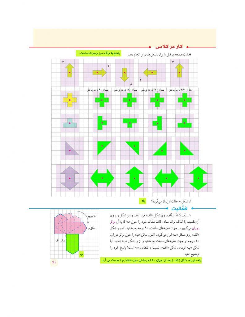 فصل چهارم ریاضی ششم - تقارن و مختصات - کلاس اینترنتی ما - مومکا - صفحه 70 کتاب درسی ریاضی ششم صفحه 71
