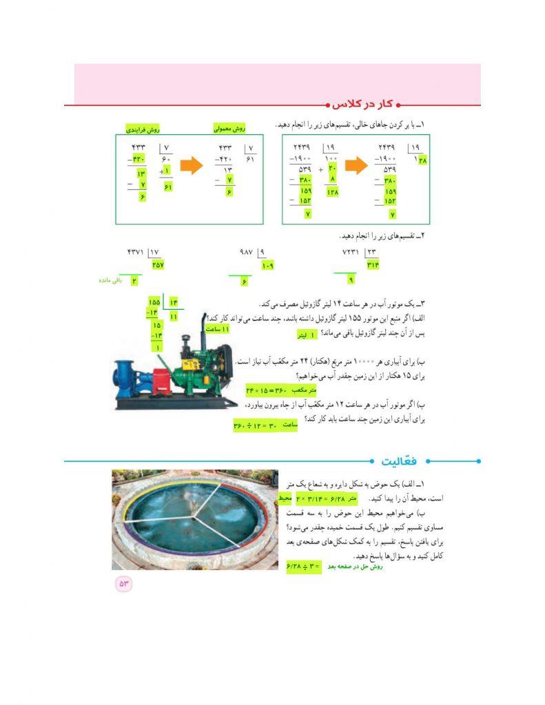 صفحه 53 گام به گام ریاضی ششم - درس سوم - تقسیم عدد اعشاری بر غدد طبیعی - مومکا-کلاس اینترنتی ما - momeka.ir- حل سوال (4)
