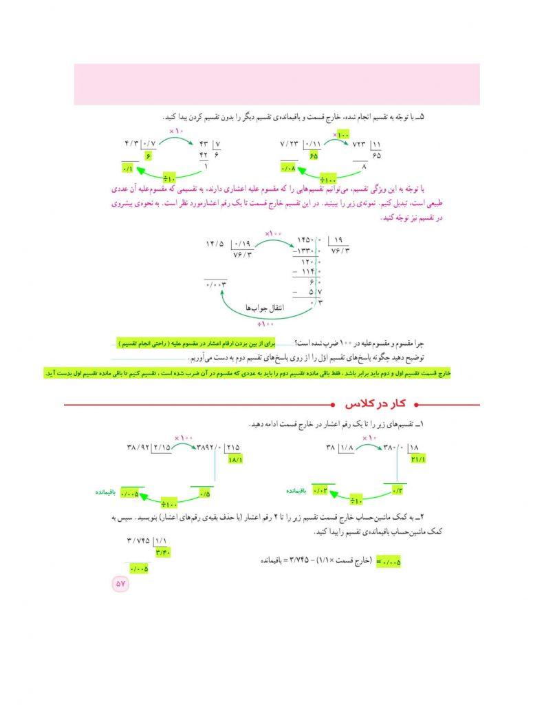 گام به گام فصل سوم ریاضی ششم - عددهای اعشاری - تقسیم یک عدد بر عدد اعشاری - momeka.ir صفحه 57