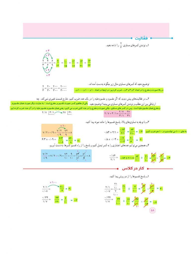 گام به گام فصل سوم ریاضی ششم - عددهای اعشاری - تقسیم یک عدد بر عدد اعشاری - momeka.ir صفحه 58