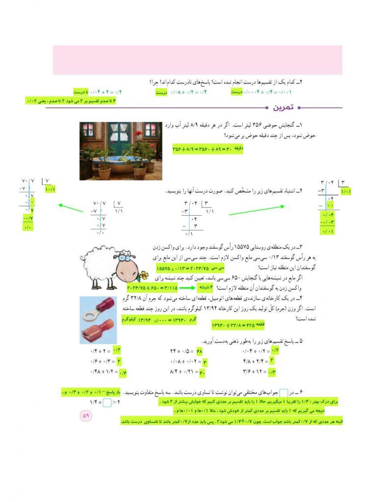 گام به گام فصل سوم ریاضی ششم - عددهای اعشاری - تقسیم یک عدد بر عدد اعشاری - momeka.ir صفحه 59