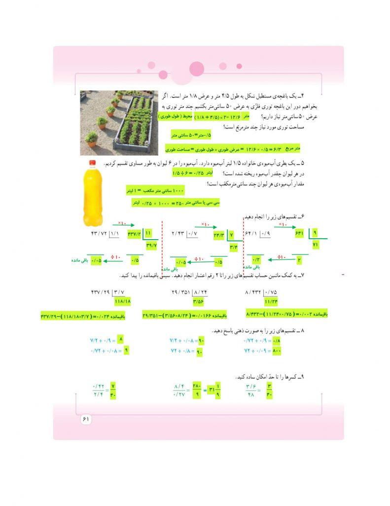 گام به گام فصل سوم ریاضی ششم - عددهای اعشاری - تقسیم یک عدد بر عدد اعشاری - momeka.ir صفحه 61