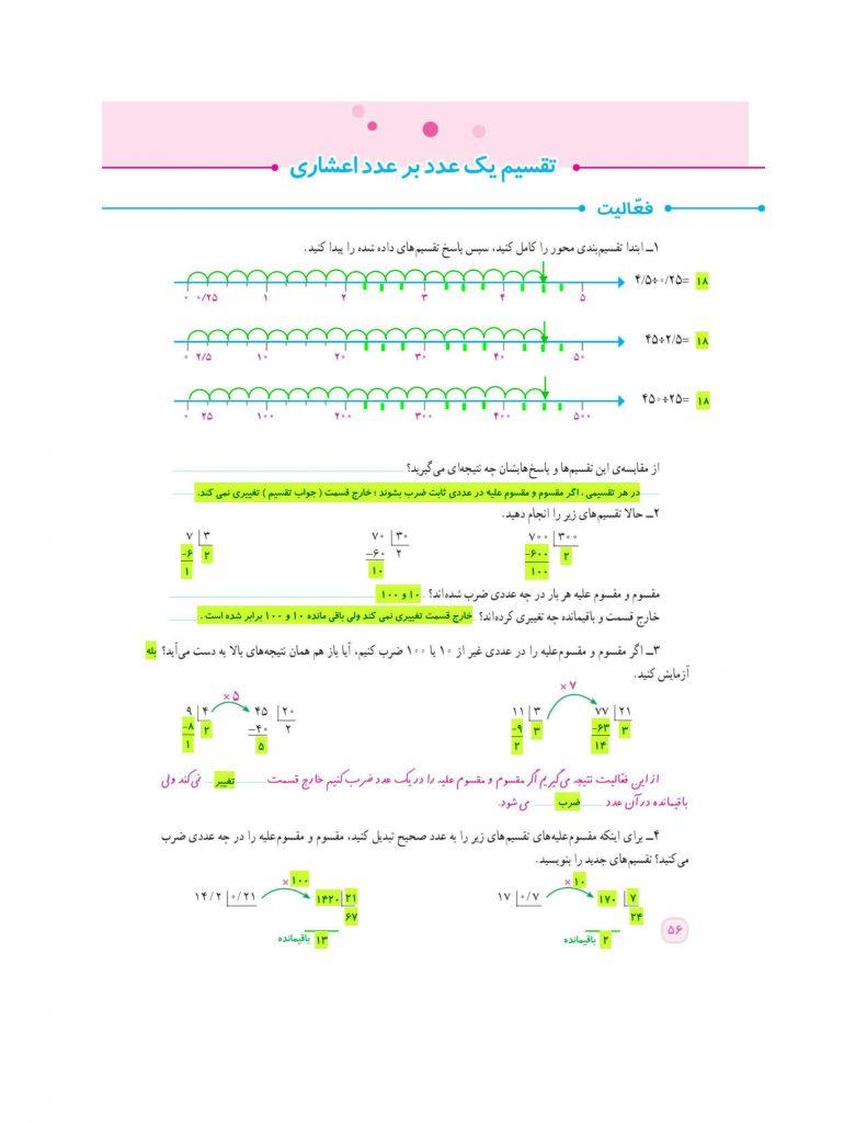 گام به گام فصل سوم ریاضی ششم - عددهای اعشاری - تقسیم یک عدد بر عدد اعشاری - momeka.ir صفحه 56