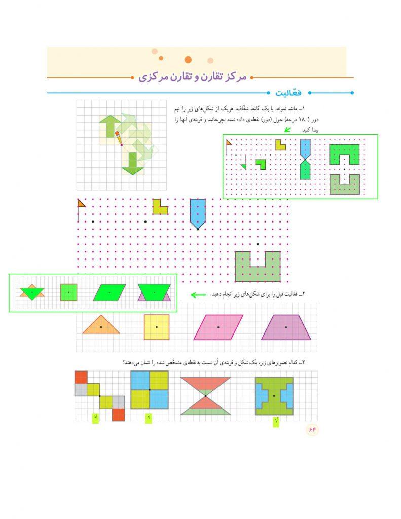 گام به گام فصل چهارم ریاضی ششم - تقارن و مختصات - کلاس اینترنتی ما - مومکا - گام به گام صفحه 64 کتاب درسی ریاضی ششم