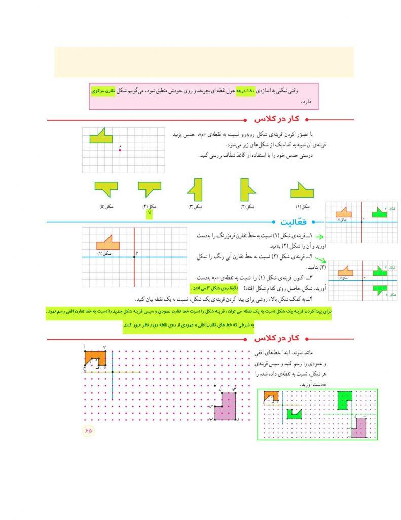 گام به گام فصل چهارم ریاضی ششم - تقارن و مختصات - کلاس اینترنتی ما - مومکا - گام به گام صفحه 65 کتاب درسی ریاضی ششم