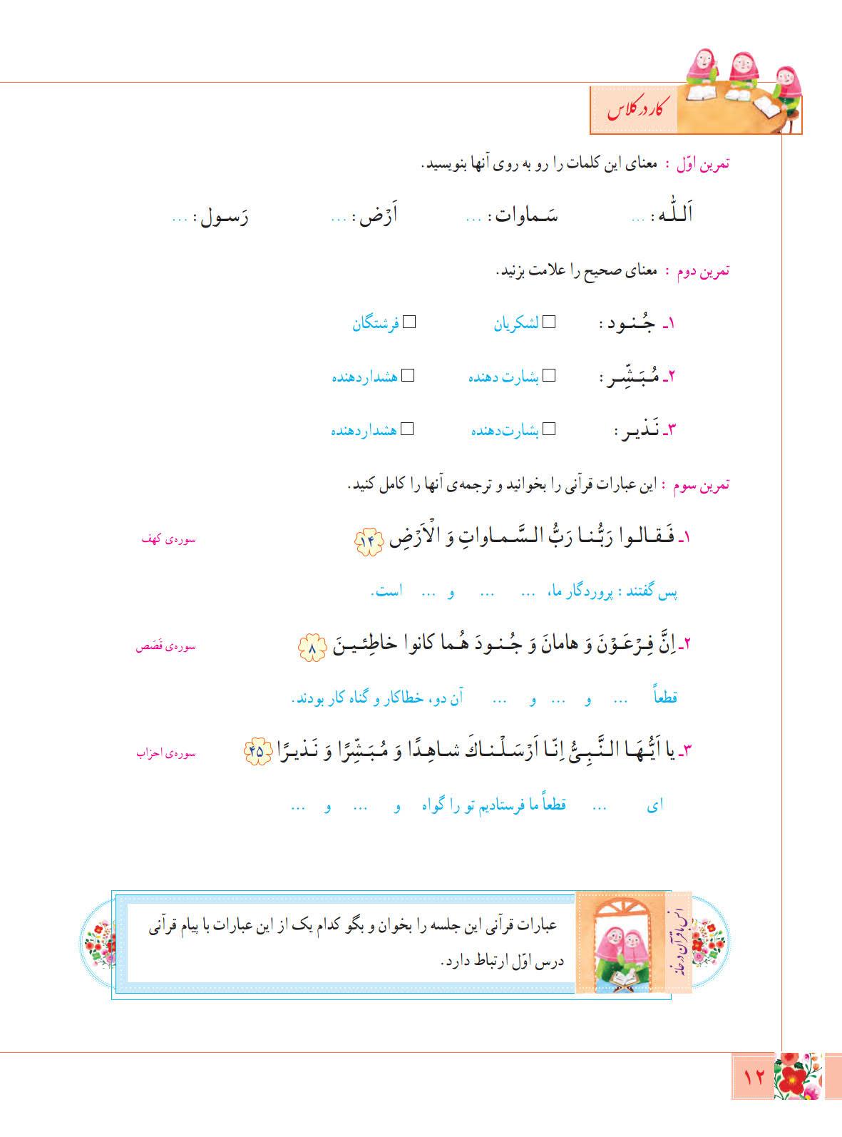 آموزش قرآن پایه ششم ابتدایی - درس دوم - کلاس اینترنتی ما - مومکا - صفحه 12- momeka.ir (1)