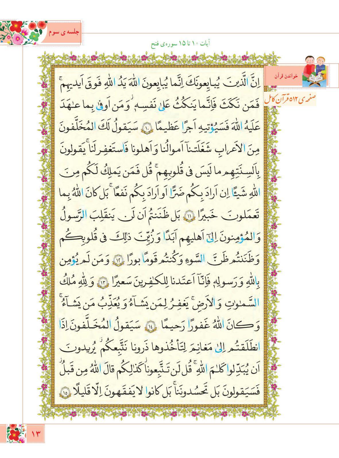 آموزش قرآن پایه ششم ابتدایی - درس دوم - کلاس اینترنتی ما - مومکا - صفحه 13- momeka.ir (1)