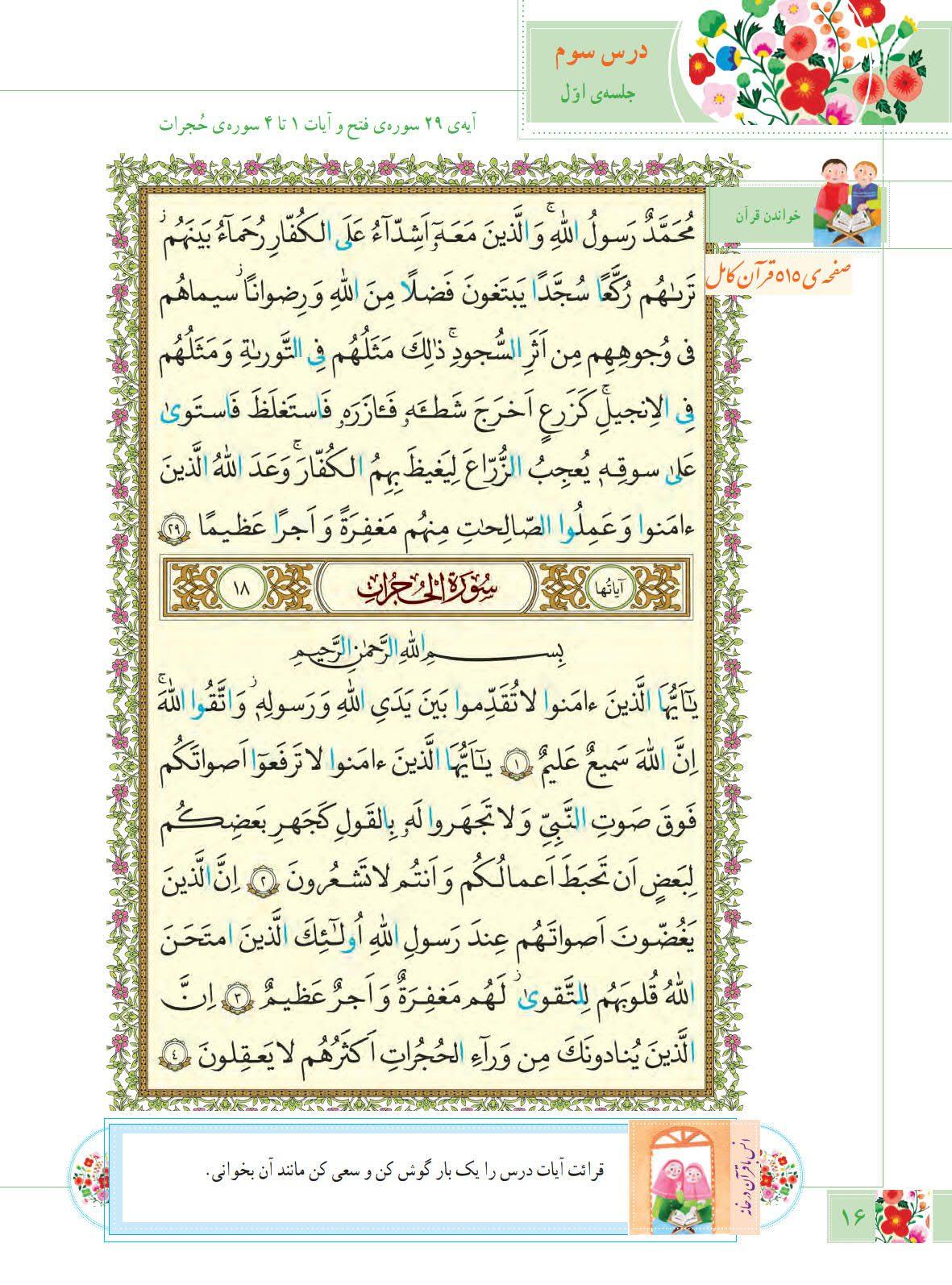 درس سوم آموزش قرآن پایه ششم ابتدایی - کلاس اینترنتی ما - مومکا - صفحه 16 - momeka.ir (1)