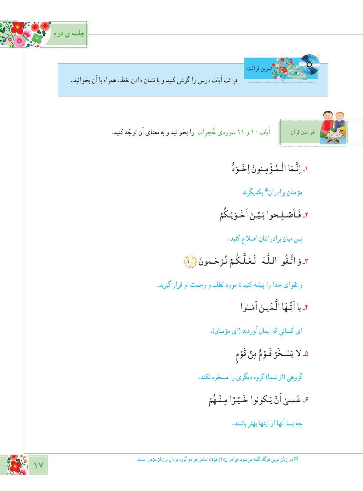 درس سوم آموزش قرآن پایه ششم ابتدایی - کلاس اینترنتی ما - مومکا - صفحه 17 - momeka.ir (1)