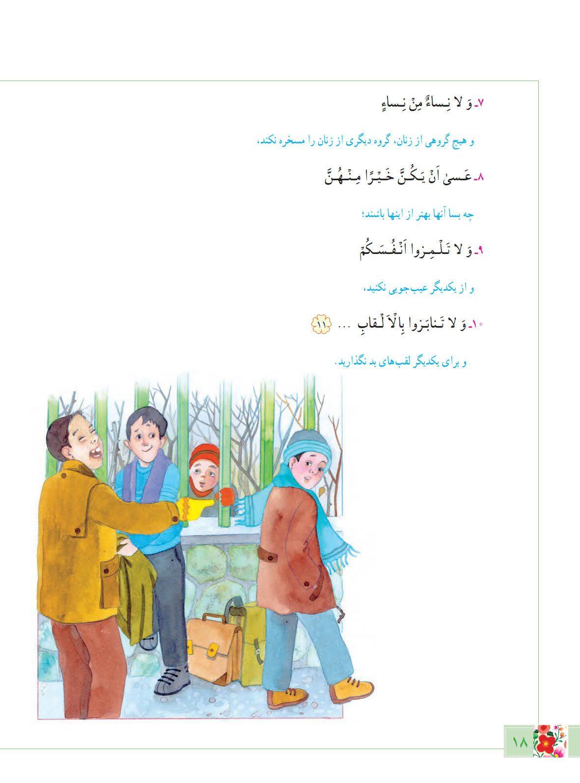 درس سوم آموزش قرآن پایه ششم ابتدایی - کلاس اینترنتی ما - مومکا - صفحه 18 - momeka.ir (1)