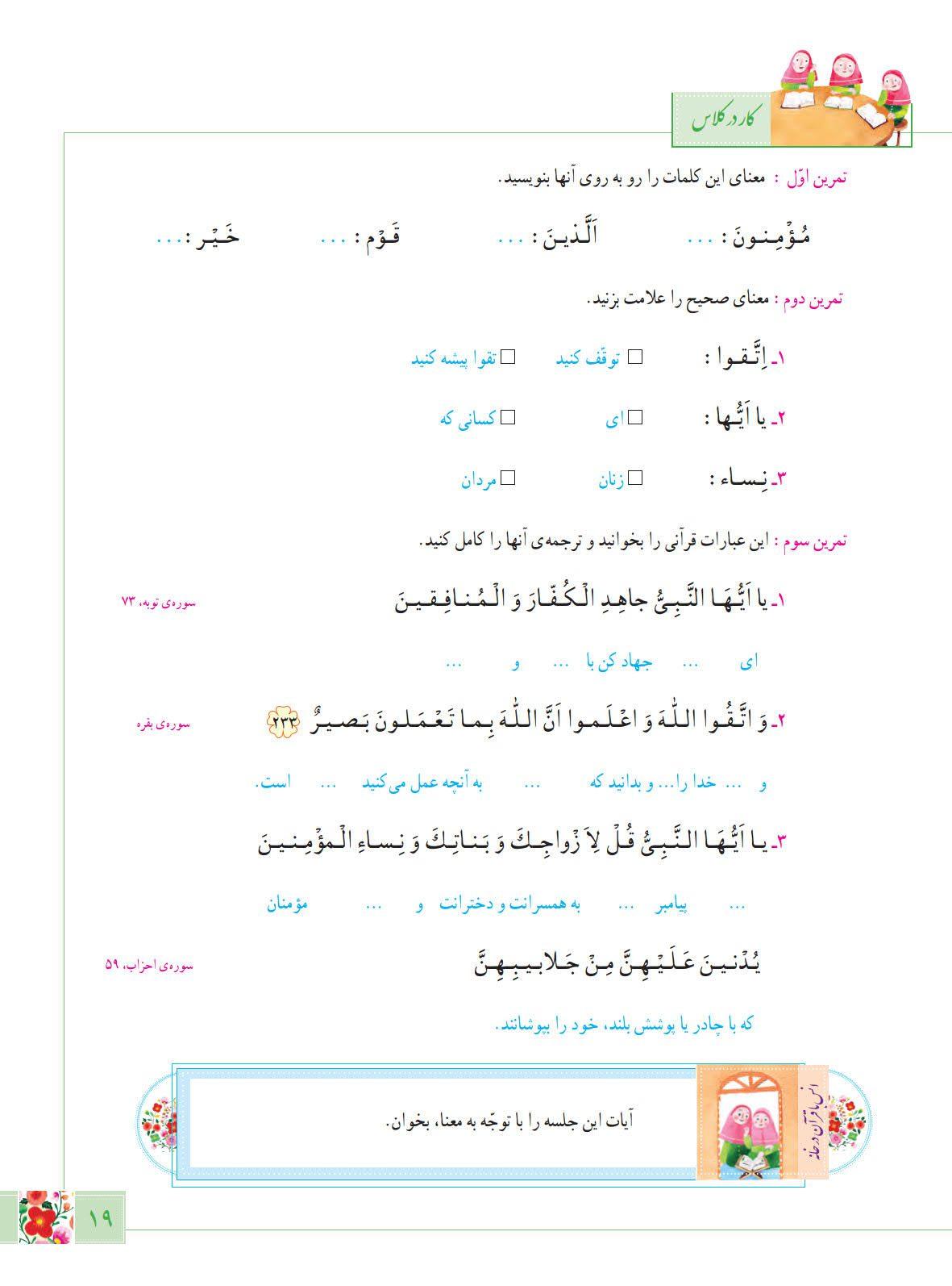 درس سوم آموزش قرآن پایه ششم ابتدایی - کلاس اینترنتی ما - مومکا - صفحه 19 - momeka.ir (1)