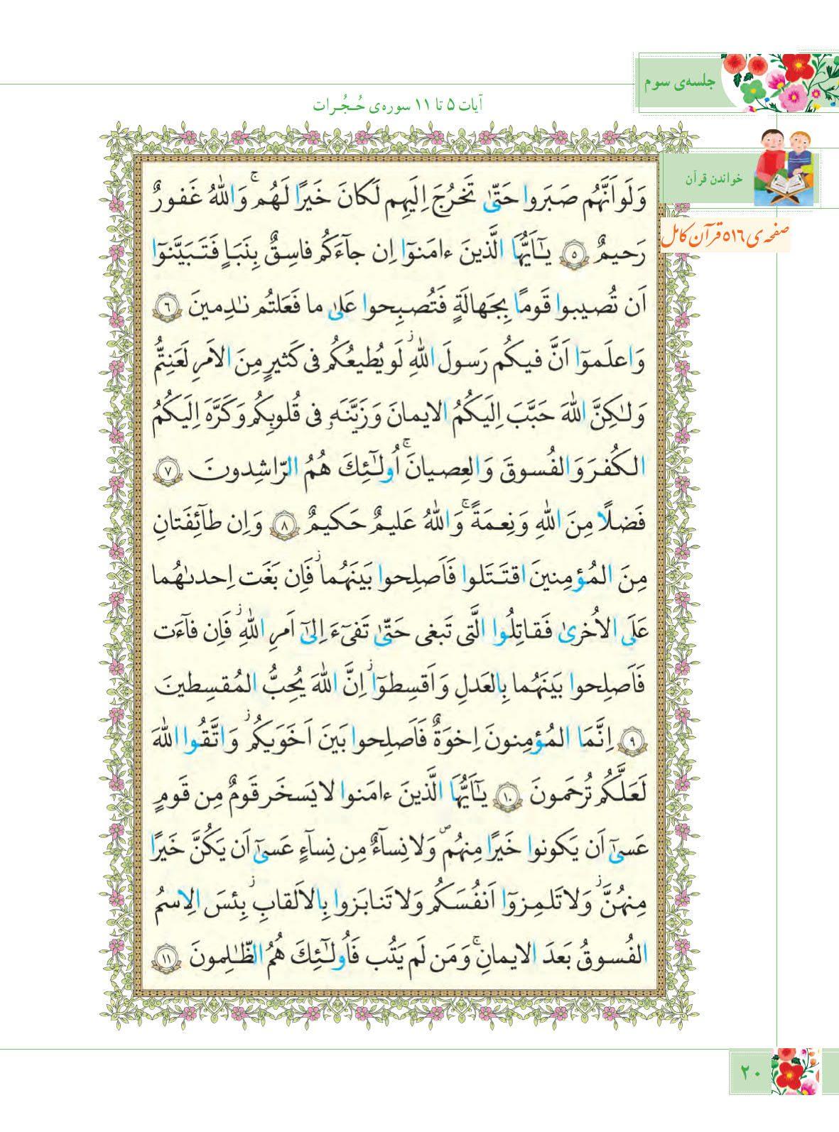 درس سوم آموزش قرآن پایه ششم ابتدایی - کلاس اینترنتی ما - مومکا - صفحه 20 - momeka.ir (1)