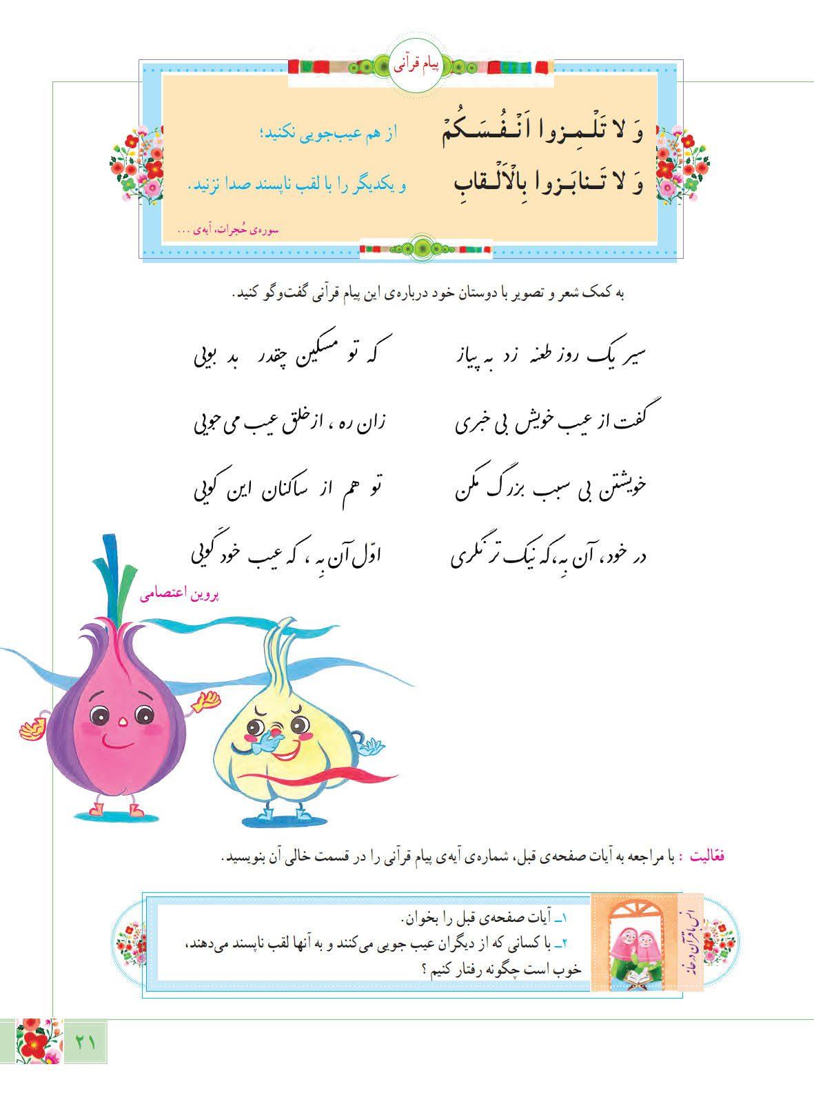 درس سوم آموزش قرآن پایه ششم ابتدایی - کلاس اینترنتی ما - مومکا - صفحه 21 - momeka.ir (1)
