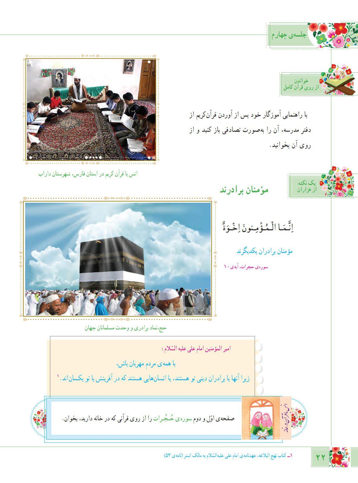 درس سوم آموزش قرآن پایه ششم ابتدایی - کلاس اینترنتی ما - مومکا - صفحه 22 - momeka.ir (1)