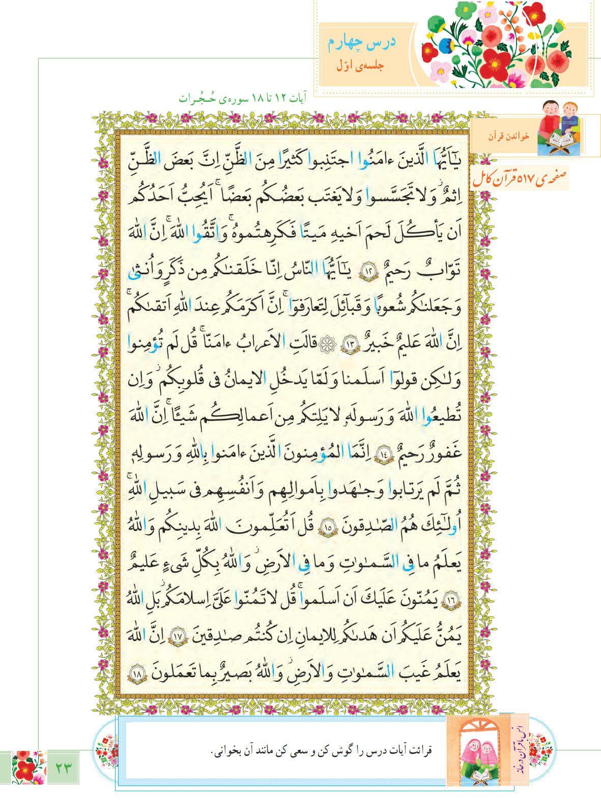 درس چهارم آموزش قرآن پایه ششم ابتدایی - کلاس اینترنتی ما - مومکا - صفحه 23 - momeka.ir (1)