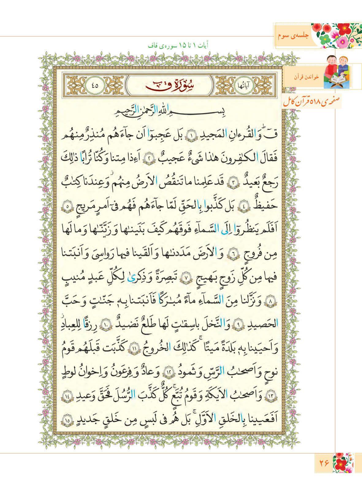 درس چهارم آموزش قرآن پایه ششم ابتدایی - کلاس اینترنتی ما - مومکا - صفحه 26 - momeka.ir (1)