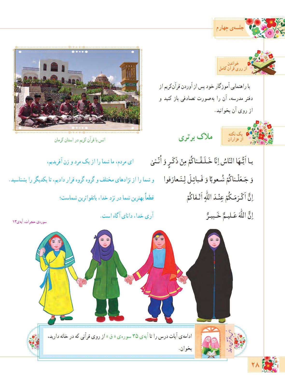درس چهارم آموزش قرآن پایه ششم ابتدایی - کلاس اینترنتی ما - مومکا - صفحه 28 - momeka.ir (1)