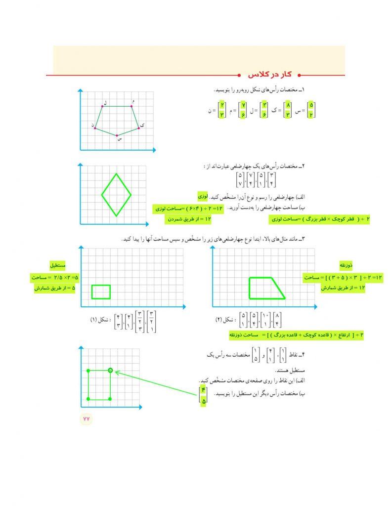 فصل چهارم ریاضی ششم - محورهای مختصات - گام به گام و توضیح - کلاس اینترنتی ما - مومکا - momeka.irصفحه 77.jpg