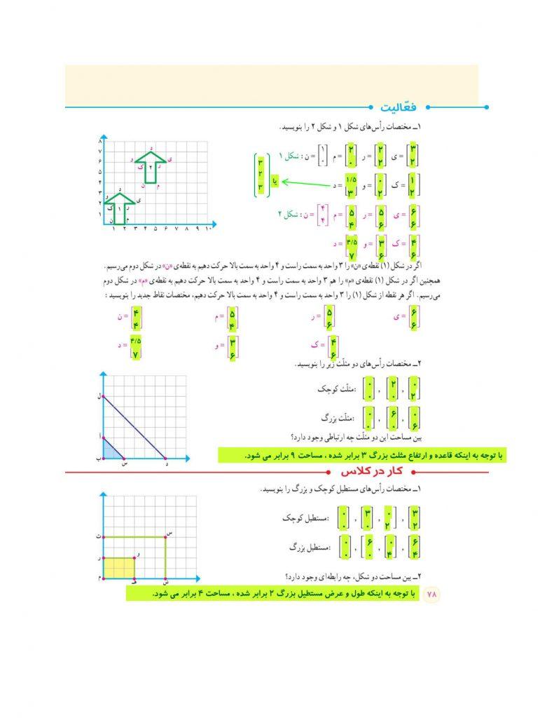 فصل چهارم ریاضی ششم - محورهای مختصات - گام به گام و توضیح - کلاس اینترنتی ما - مومکا - momeka.ir صفحه 78.jpg