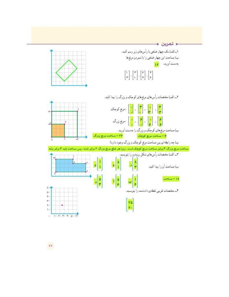 فصل چهارم ریاضی ششم - محورهای مختصات - گام به گام و توضیح - کلاس اینترنتی ما - مومکا - momeka.ir صفحه 79.jpg