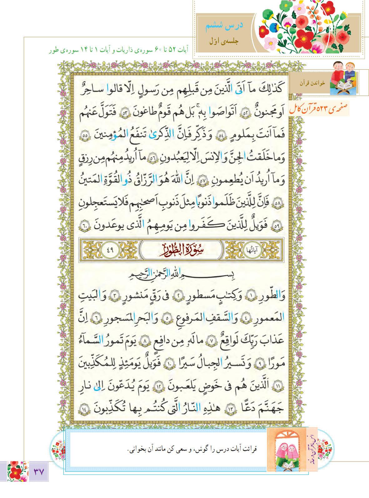درس ششم آموزش قرآن پایه ششم - کلاس اینترنتی ما -صفحه 37 - مومکا - momeka.ir (1)