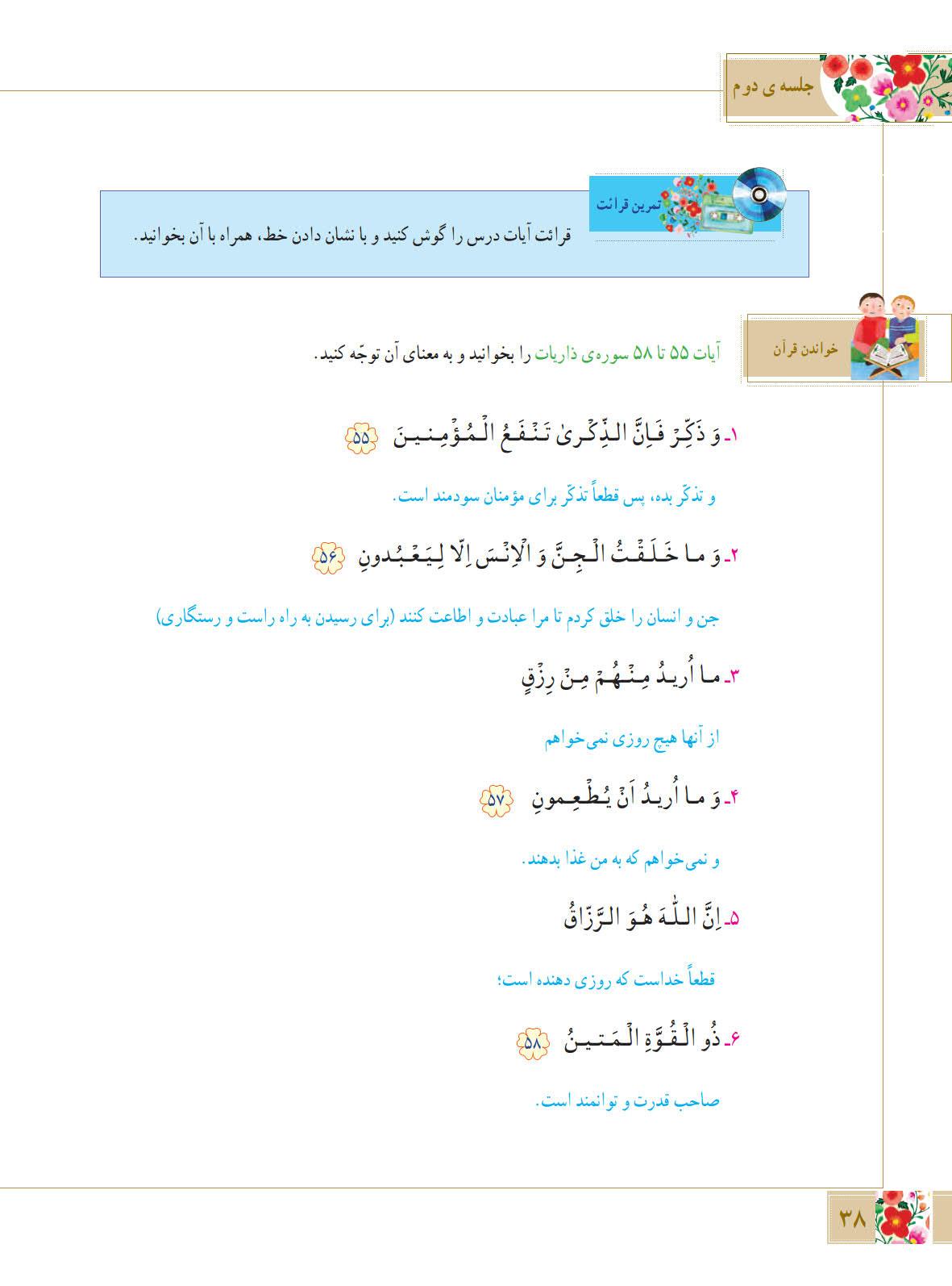 درس ششم آموزش قرآن پایه ششم - کلاس اینترنتی ما -صفحه 38 - مومکا - momeka.ir (2)