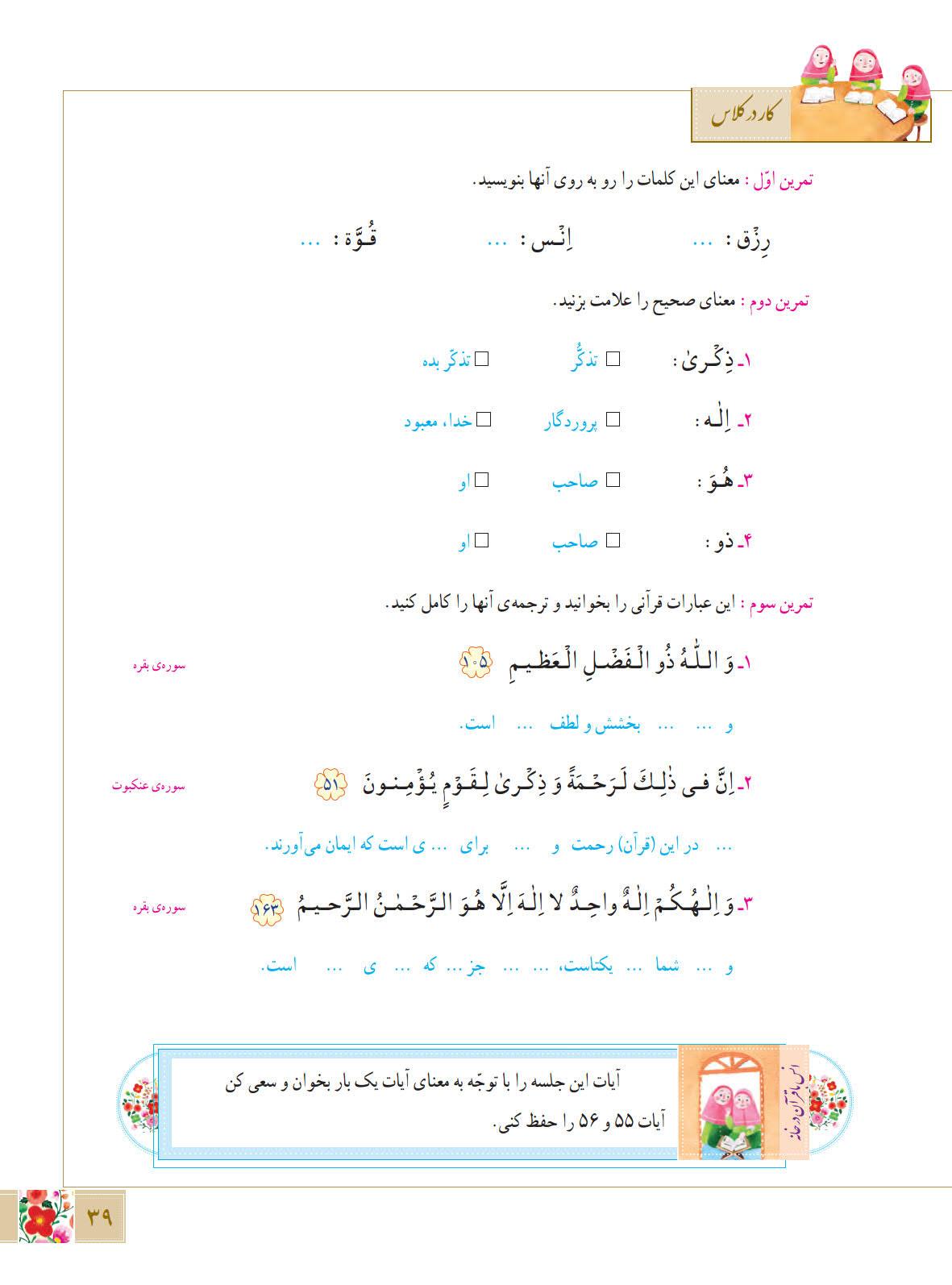 درس ششم آموزش قرآن پایه ششم - کلاس اینترنتی ما -صفحه 39 - مومکا - momeka.ir (3)