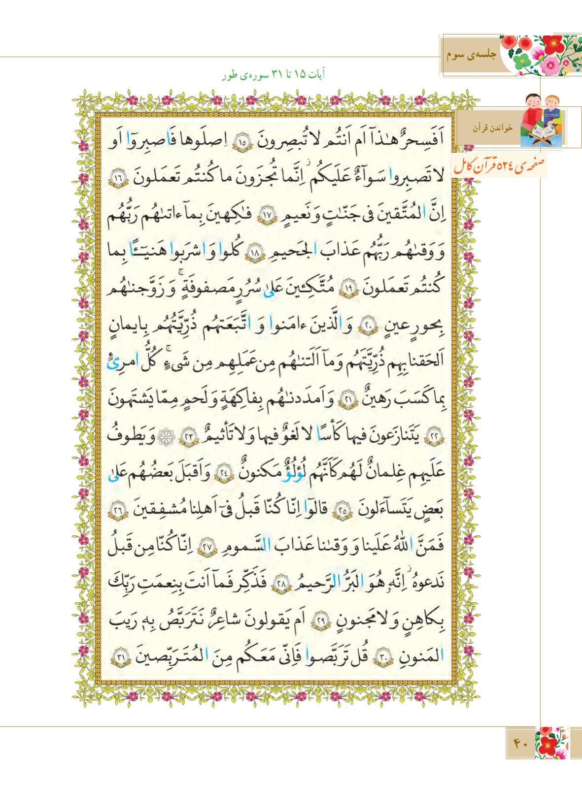 درس ششم آموزش قرآن پایه ششم - کلاس اینترنتی ما -صفحه 40 - مومکا - momeka.ir (4)