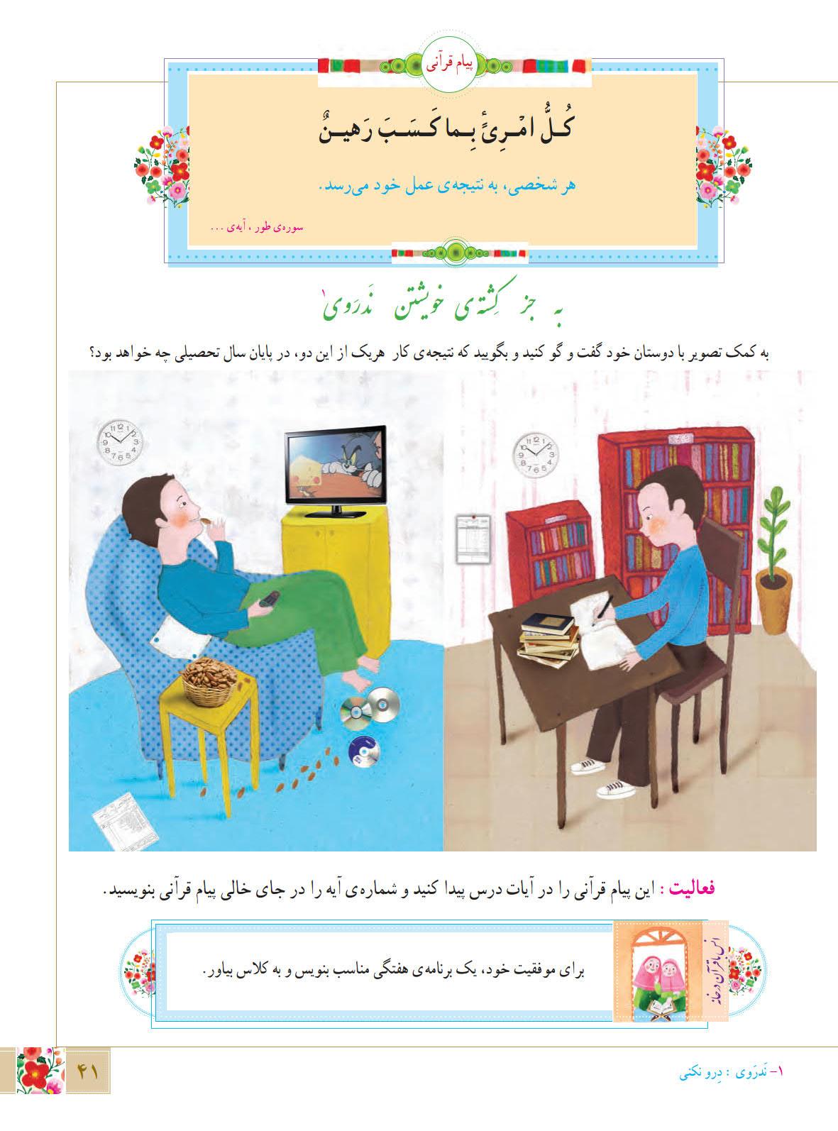 درس ششم آموزش قرآن پایه ششم - کلاس اینترنتی ما -صفحه 41 - مومکا - momeka.ir (5)