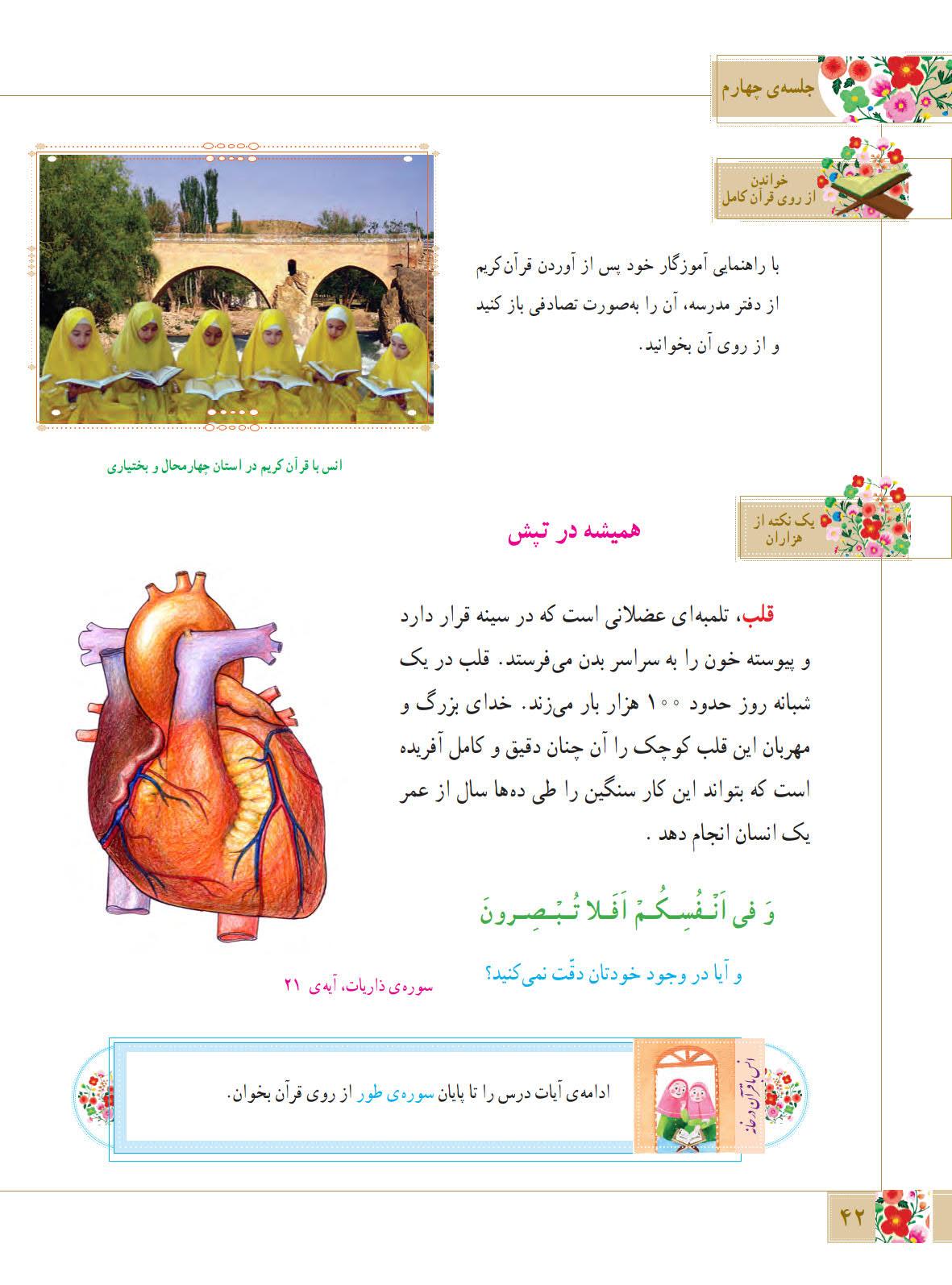 درس ششم آموزش قرآن پایه ششم - کلاس اینترنتی ما -صفحه 42 - مومکا - momeka.ir (6)