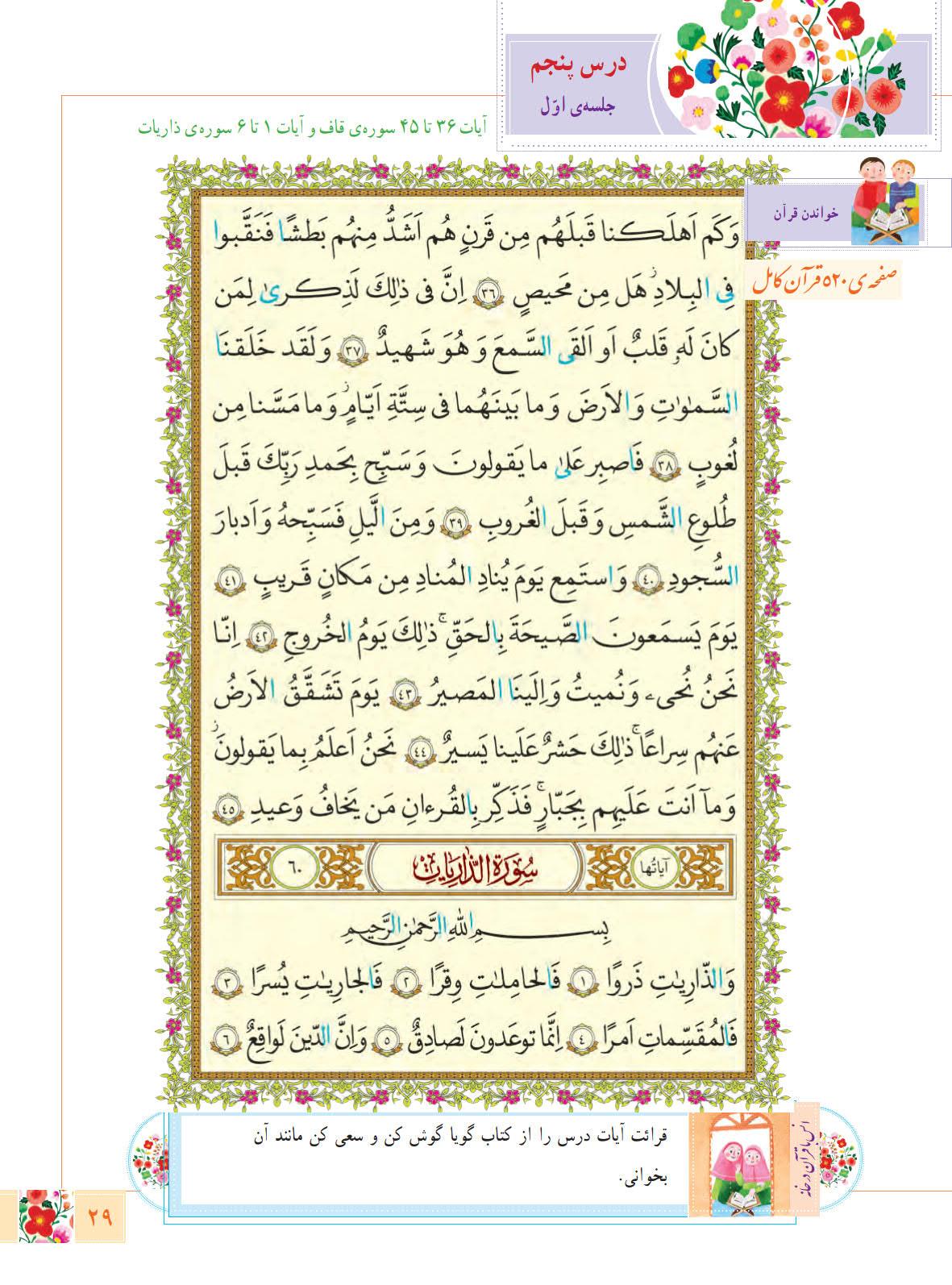 روخوانی و متن صفحه 29 درس پنجم آموزش قرآن ششم ابتدایی - کلاس اینترنتی ما - مومکا - momeka.ir (1)