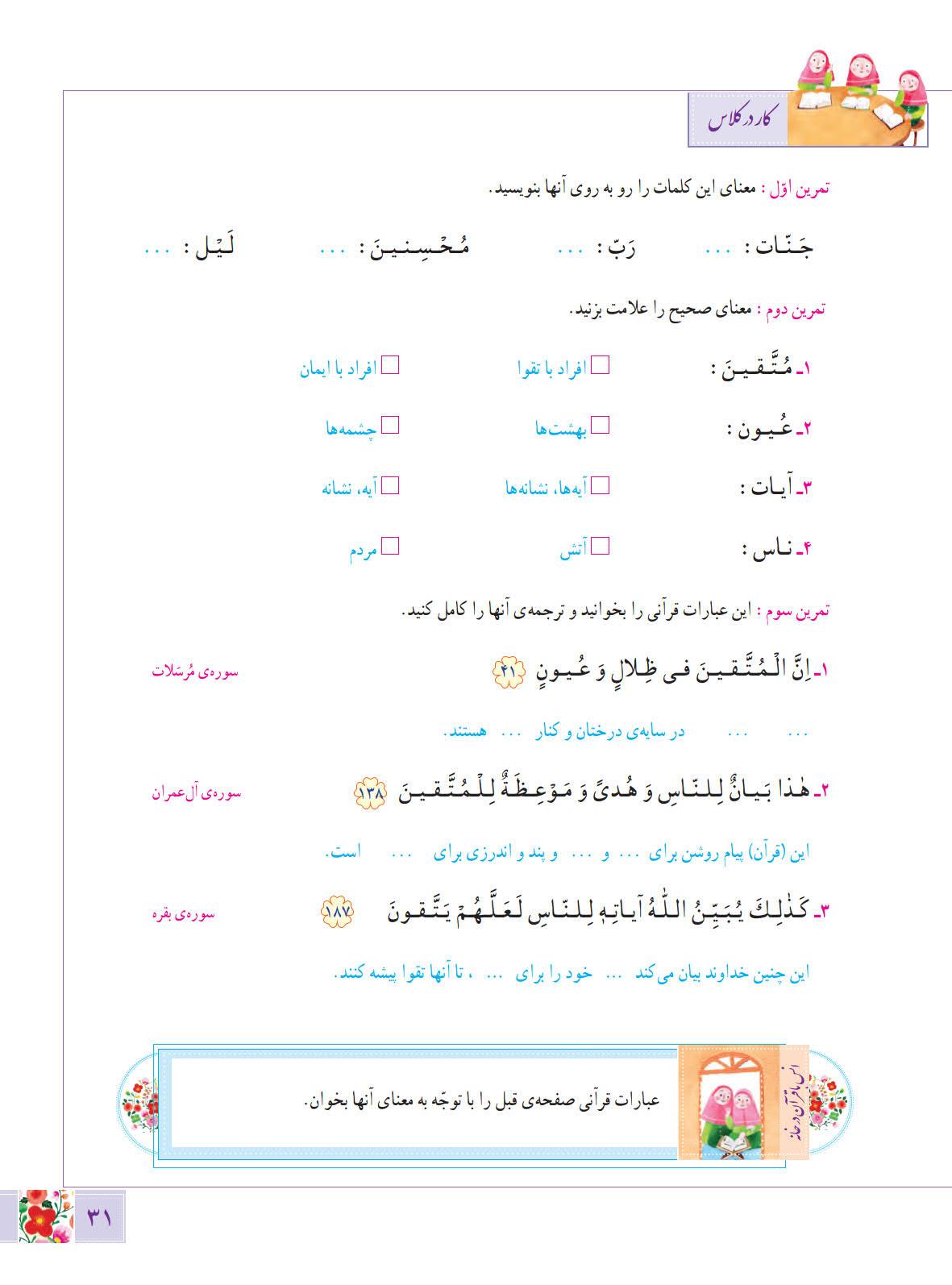 روخوانی و متن و پاسخ صفحه 31 درس پنجم آموزش قرآن ششم ابتدایی - کلاس اینترنتی ما - مومکا - momeka.ir (1)