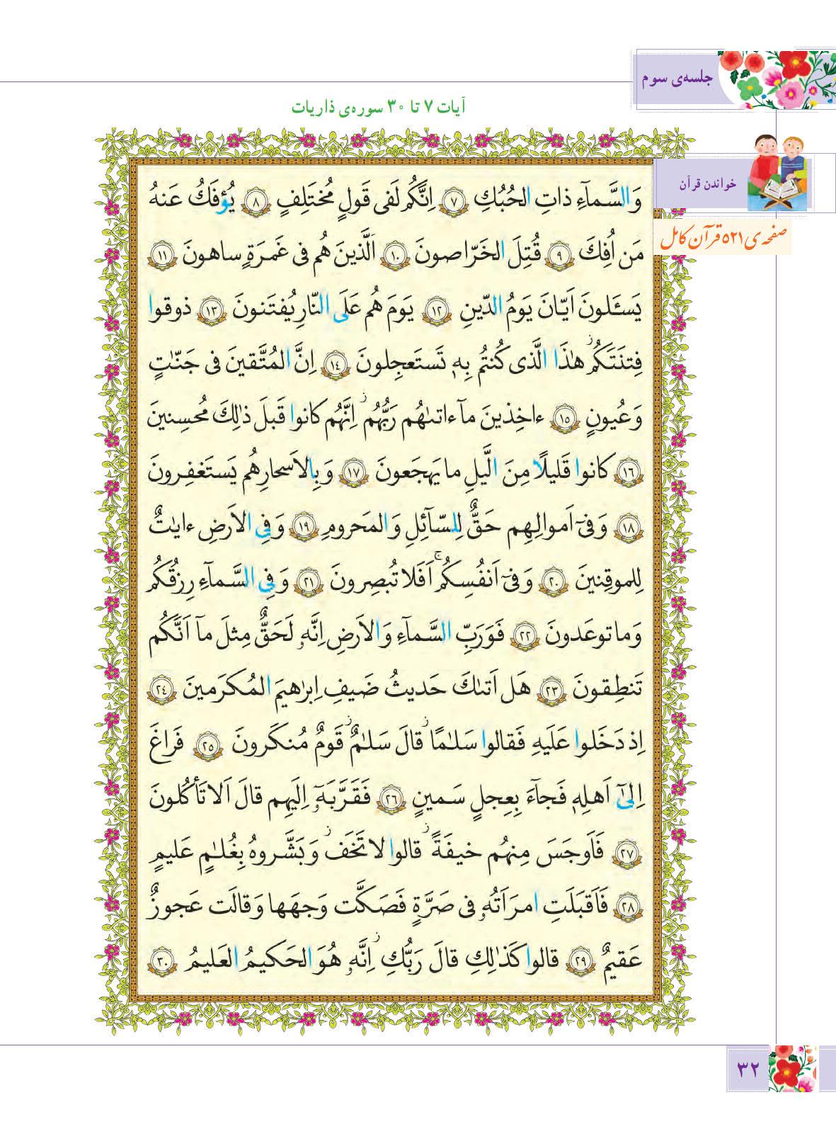 روخوانی و متن صفحه 32 درس پنجم آموزش قرآن ششم ابتدایی - کلاس اینترنتی ما - مومکا - momeka.ir (1)