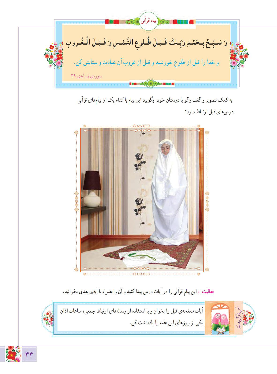 روخوانی و متن و پاسخ صفحه 33 درس پنجم آموزش قرآن ششم ابتدایی - کلاس اینترنتی ما - مومکا - momeka.ir (1)