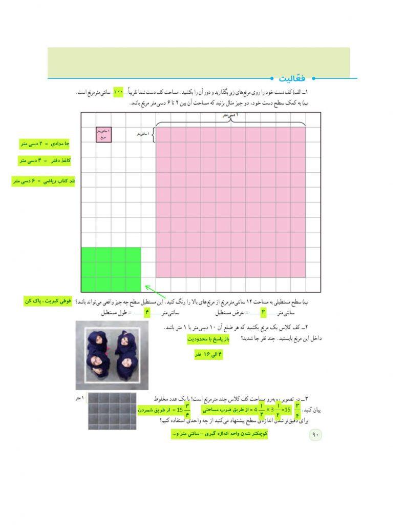 گام به گام فصل پنجم ریاضی ششم - اندازه گیری - طول و سطح - صفحه 90 کتاب درسی - کلاس اینترنتی ما - مومکا - momeka.ir