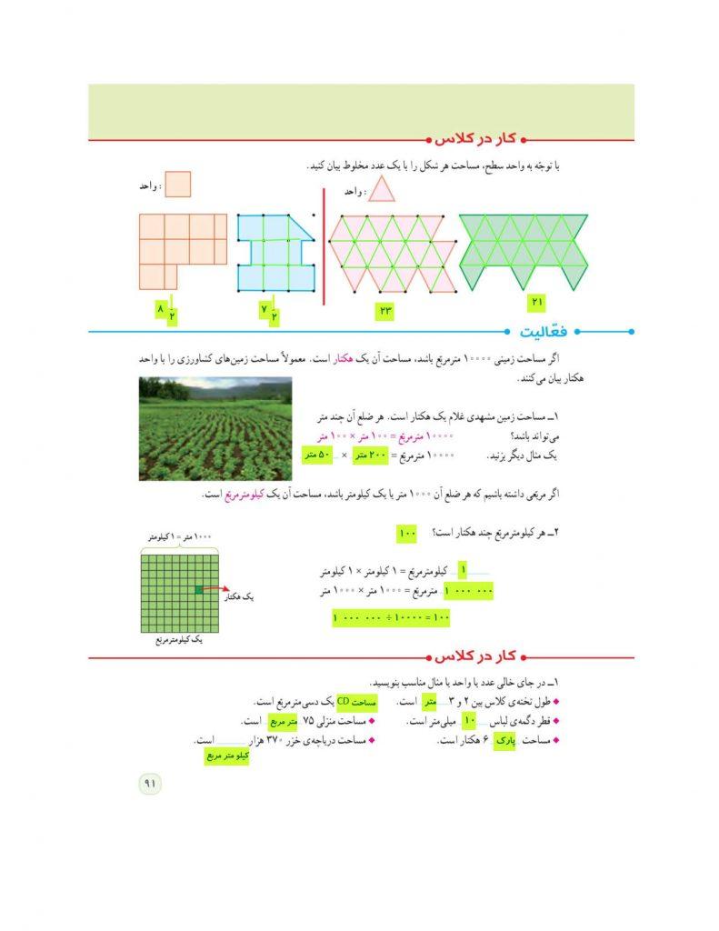 گام به گام فصل پنجم ریاضی ششم - اندازه گیری - طول و سطح - صفحه 91 کتاب درسی - کلاس اینترنتی ما - مومکا - momeka.ir