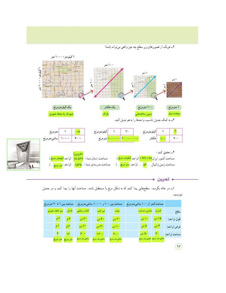 گام به گام فصل پنجم ریاضی ششم - اندازه گیری - طول و سطح - صفحه 92 کتاب درسی - کلاس اینترنتی ما - مومکا - momeka.ir