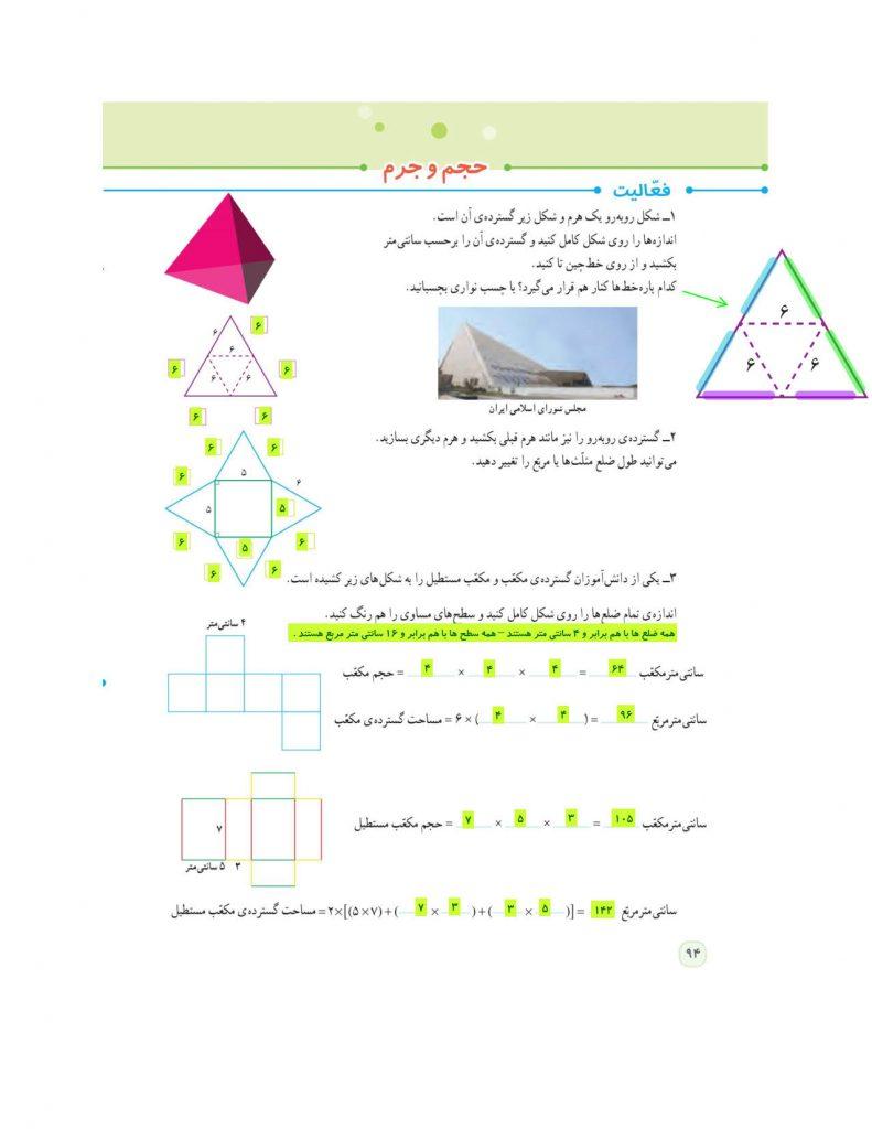 گام به گام فصل پنجم ریاضی ششم - حجم و جرم - کلاس اینترنتی ما - مومکا - momeka.ir - صفحه 94