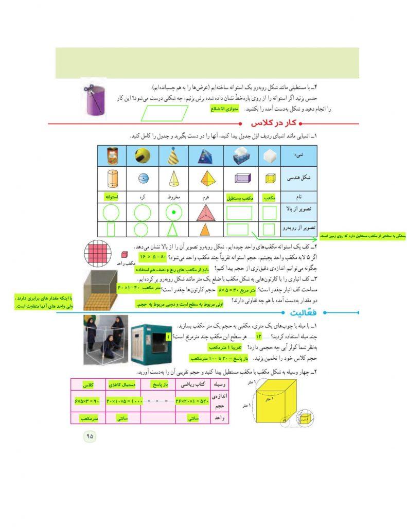 گام به گام فصل پنجم ریاضی ششم - حجم و جرم - کلاس اینترنتی ما - مومکا - momeka.ir - صفحه 95