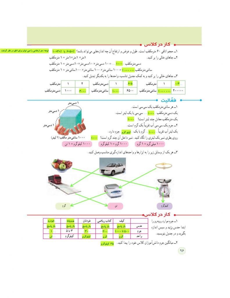 گام به گام فصل پنجم ریاضی ششم - حجم و جرم - کلاس اینترنتی ما - مومکا - momeka.ir - صفحه 96