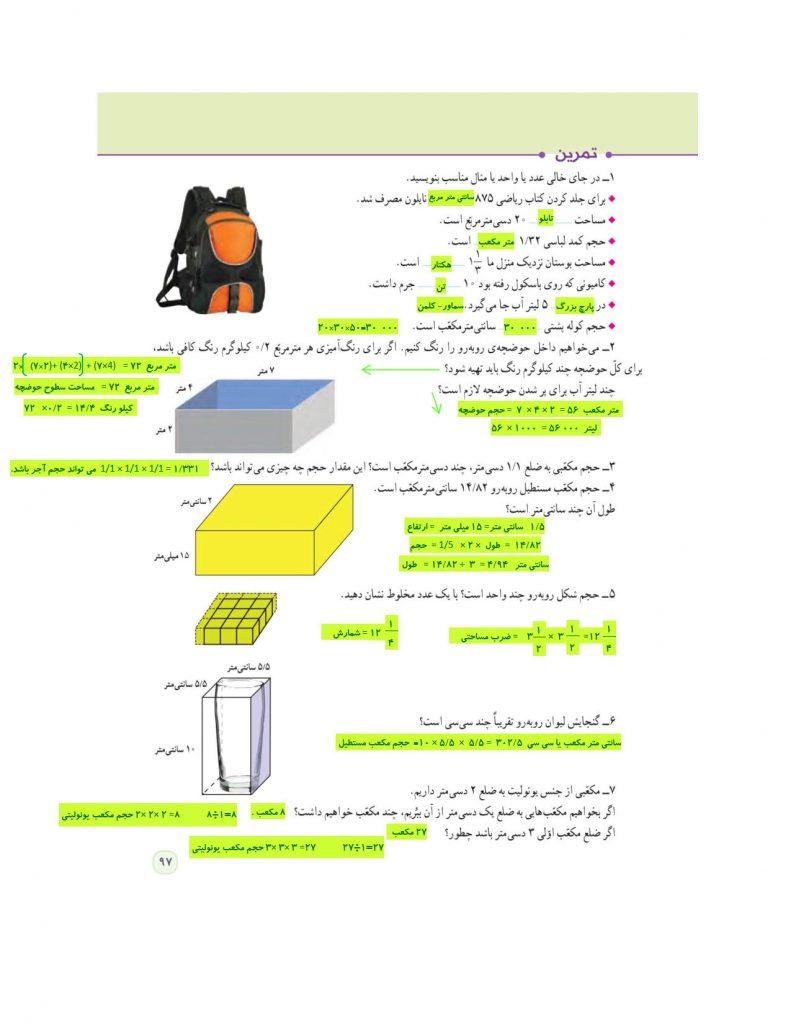 گام به گام فصل پنجم ریاضی ششم - حجم و جرم - کلاس اینترنتی ما - مومکا - momeka.ir - صفحه 97