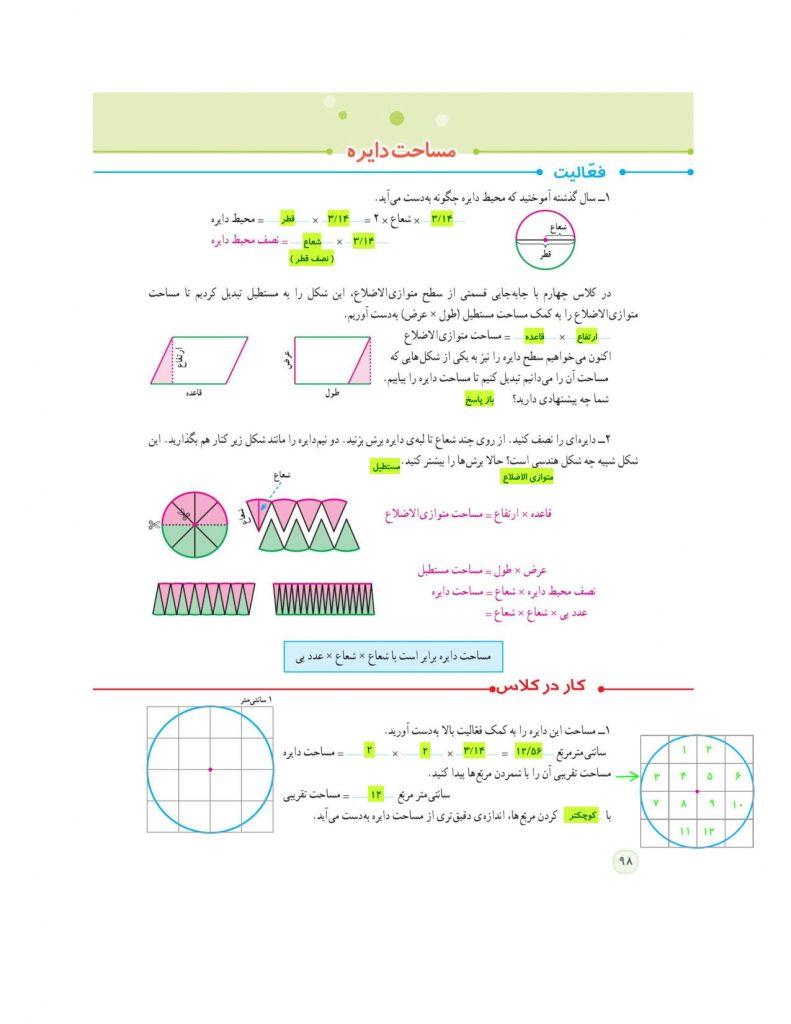 گام به گام فصل پنجم ریاضی ششم - مساحت دایره- کلاس اینترنتی ما - مومکا - momeka.ir - صفحه 98