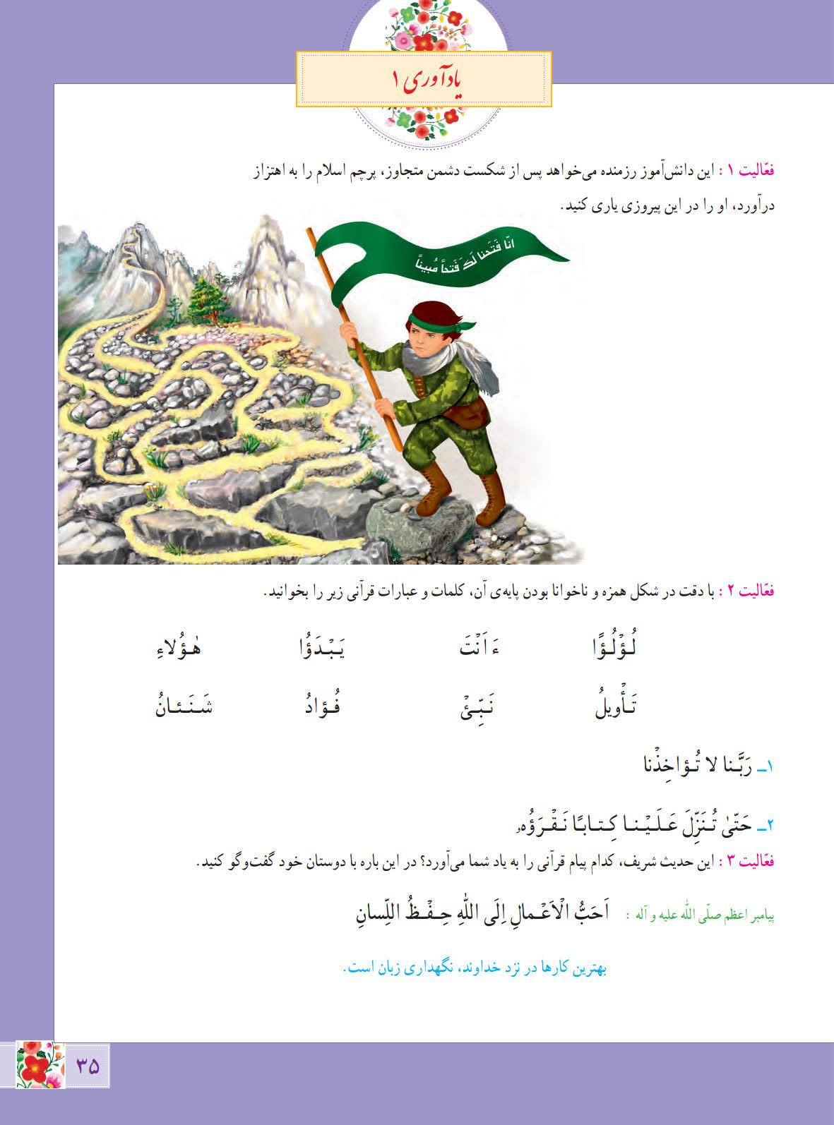 روخوانی و متن و پاسخ یادآوری صفحه 35 درس پنجم آموزش قرآن ششم ابتدایی - کلاس اینترنتی ما - مومکا - momeka.ir (1)