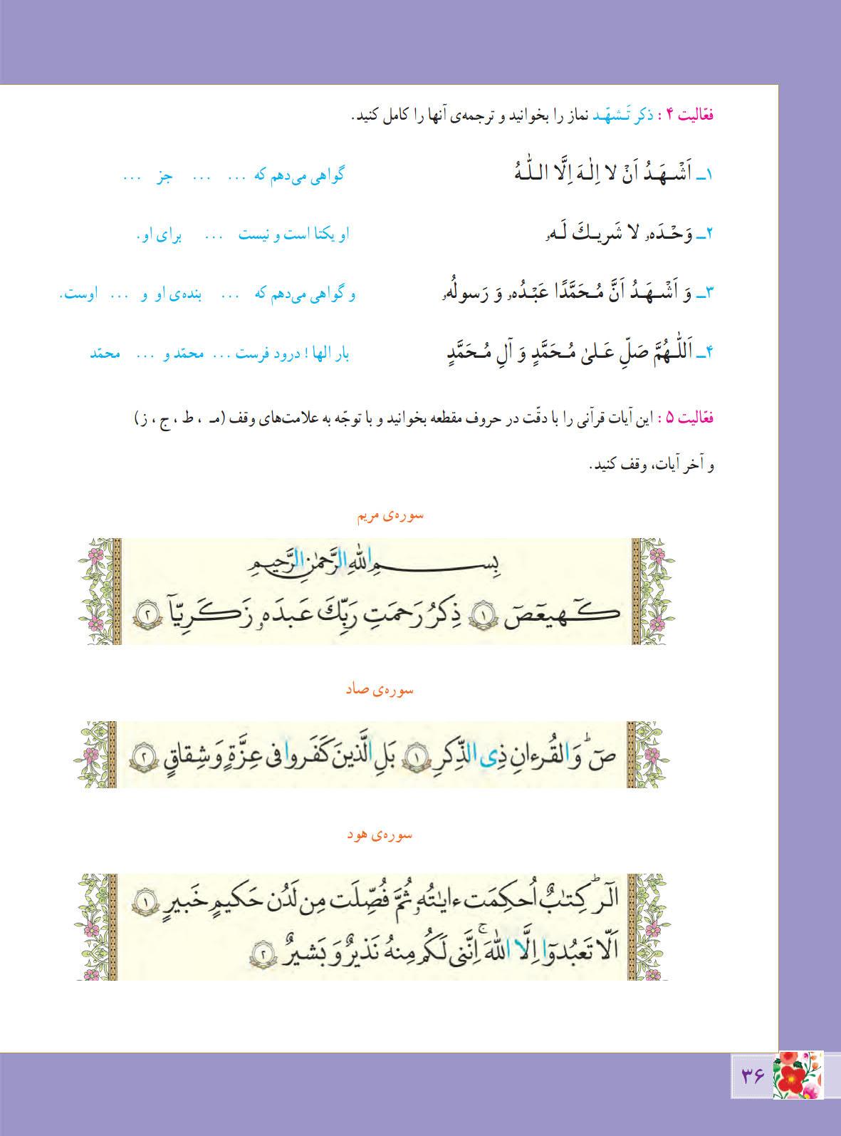 روخوانی و متن و پاسخ یادآوری صفحه 36 درس پنجم آموزش قرآن ششم ابتدایی - کلاس اینترنتی ما - مومکا - momeka.ir (1)